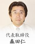 代表取締役 森田仁のイメージ